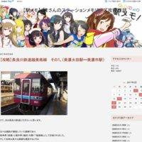 【駅メモ】くまさんのステーションメモリーズ攻略日誌
